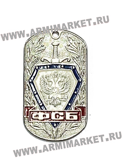 "30042 жетон ""ФСБ"""