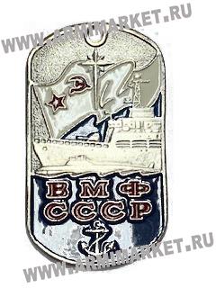 """30054 Жетон """"ВМФ СССР"""""""