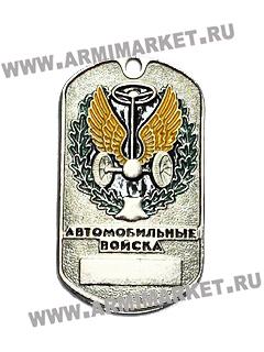 """30047 жетон """"Автомобильные войска"""" (табло)"""