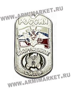 """30047/1 жетон """"Россия ВС"""" (Автомобильные войска с флагом)"""