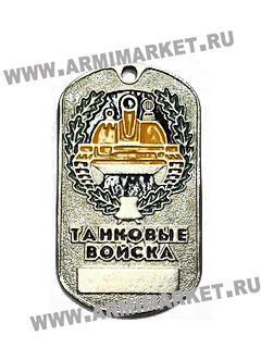 """30048 жетон """"Танковые войска"""""""