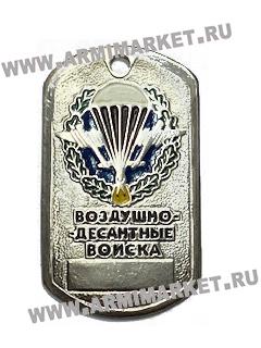 """30052 Жетон """"ВДВ"""" табло"""