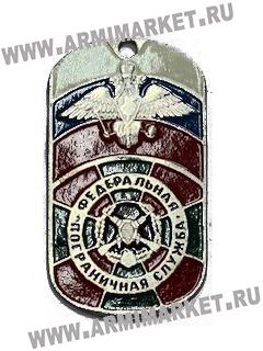"""30053 Жетон """"Федеральная пограничная служба"""""""