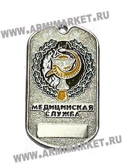 """30055 жетон """"Медицинская служба"""""""