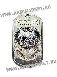 30023 Жетон Россия военная разведка (летучая мышь)