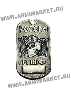 """30027 Жетон """" ВМФ"""" МЧПВ  (череп, зеленый андреевский флаг)"""