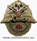 """0057/2 Значок алюм """"300 отличных караулов"""""""