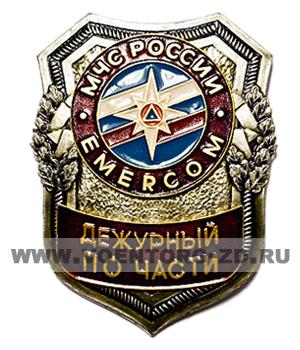 """Нагрудный знак """"МЧС Emercom Дежурный // в широком ассортименте"""