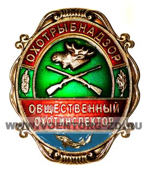 """Нагрудный знак """"Охотрыбнадзор Общественный охотинспектор"""" (ружья,лось)"""