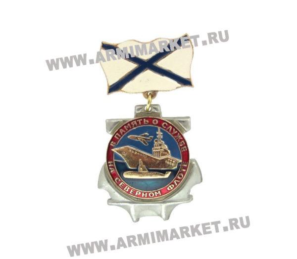 """0026/1 Значок медалька """"В память о службе на Северном флоте"""" (в ассортименте) 2 вида"""