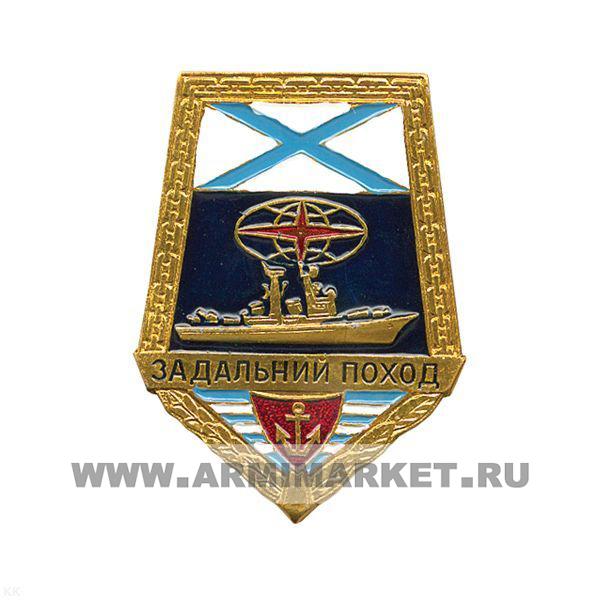 """0094/1 Значок латунь """"За дальний поход"""" большой (корабль, якорь)"""