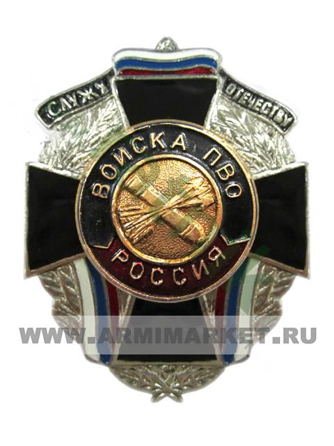 """0359 значок сталь """"Служу Отечеству Войска ПВО"""" (красный, черный крест, эмблема)"""