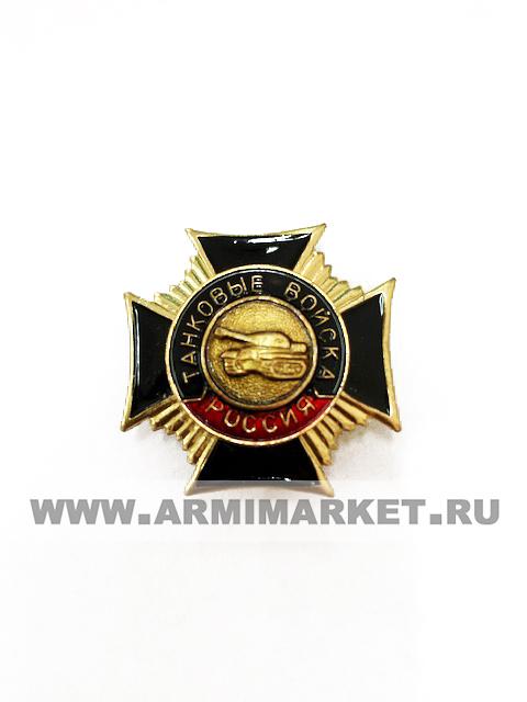 """0243 Значок латунь """"Танковые войска"""" Россия (крест, лучи, эмблема)"""