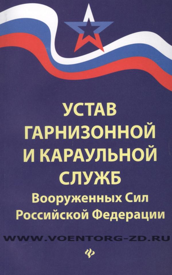 Устав гарнизонной и караульной службы Вооруженных Сил РФ