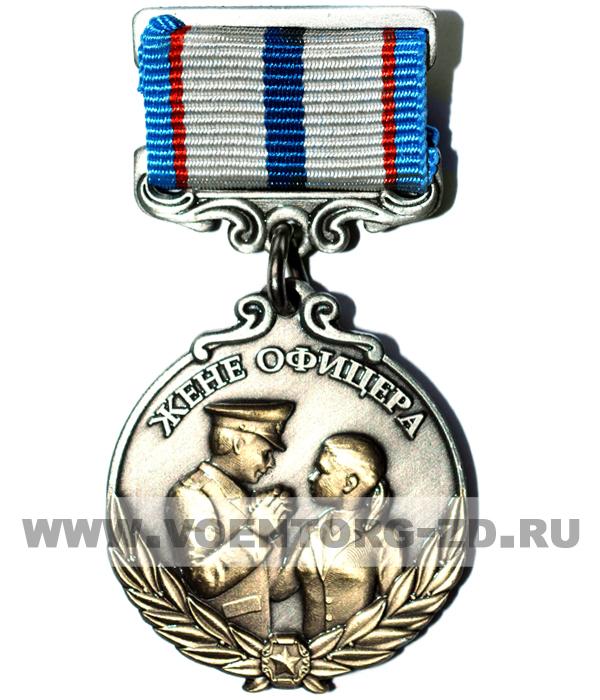 """Медаль """"Жене офицера"""" низко кланяюсь вам, офицерские жены"""