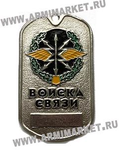 """30092 Жетон """"Войска связи"""""""