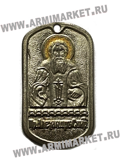 "30094 Жетон ""Преподобный Александр Свирский"""