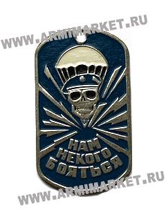 "30102 Жетон ""Нам некого бояться"" (берет голубой)"