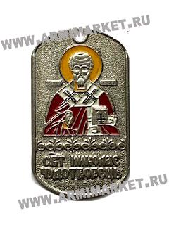 "30103 Жетон ""Святой Николай Чудотворец"""