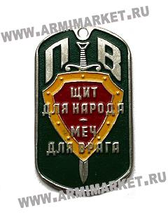 """30106 Жетон """"ПВ щит для народа – меч для врага"""""""