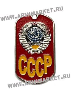 "30108 Жетон ""СССР"""