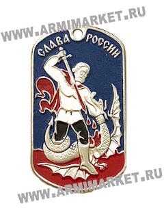 """30132 Жетон """"Слава России"""" (богатырь с мечом и дракон)"""