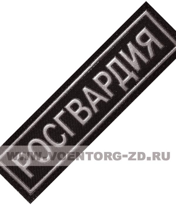 "21050/1ч нашивка полоска на грудь ""Росгвардия"" черн сукно 1 цв"