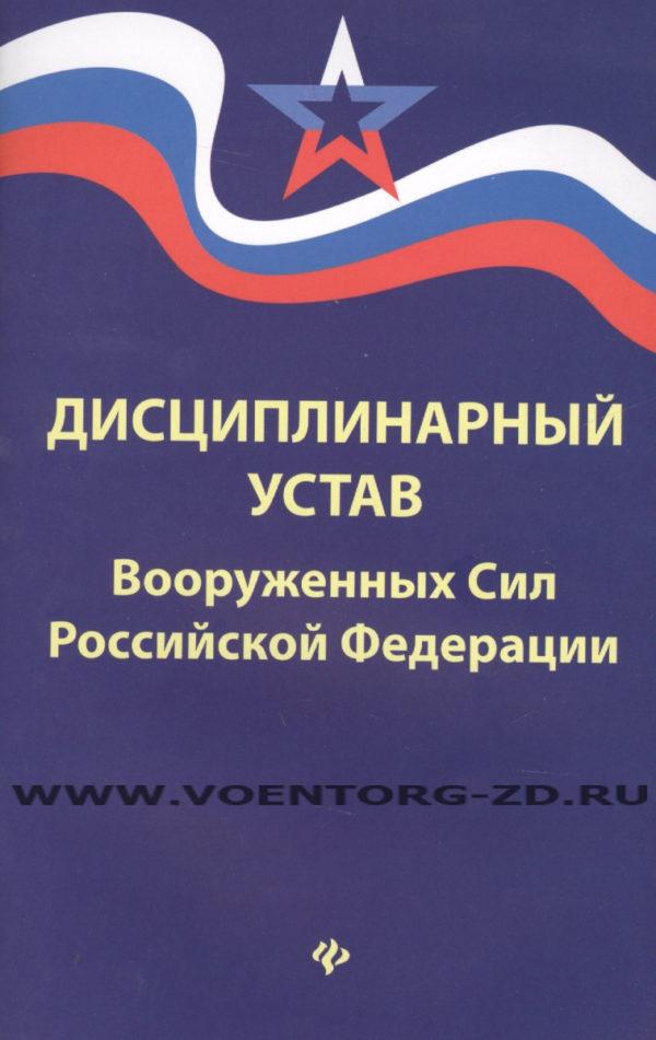 Устав дисциплинарный Вооруженных Сил РФ