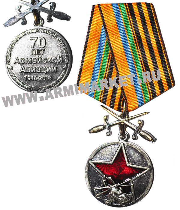 """Медаль """"70 лет Армейской Авиации 1948-2018"""" (св)"""