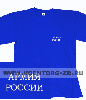 Футболка к офисному костюму МО (синяя) с надписью р.44-60