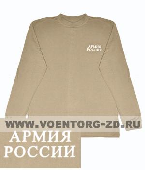 Фуфайка к офисному костюму МО (бежевая длииный рукав) р.44-60