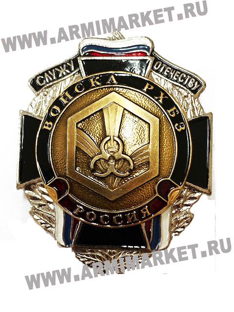 """0359 Значок сталь """"Служу Отечеству Войска РХБЗ"""" крест, эмблема"""