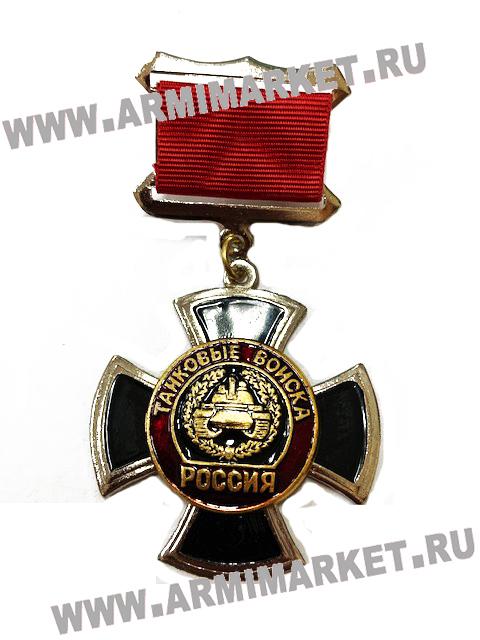 """0303 Значок сталь черный//красный крест, """"Танковые войска"""" (колодка цветная)"""
