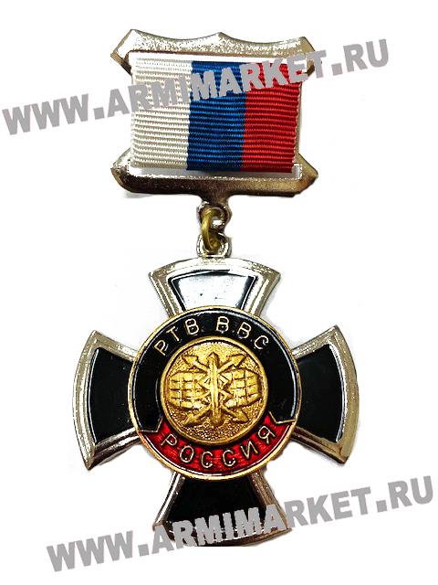 """0303 Значок сталь черный//красный крест, """"РТВ ВВС"""" (колодка триколор)"""