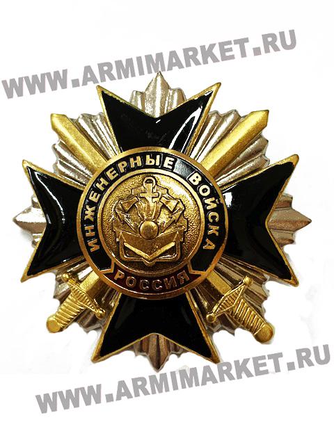 """0175 Значок тяжелый """"Инженерные войска"""" (крест, мечи, лучи, эмблема )"""