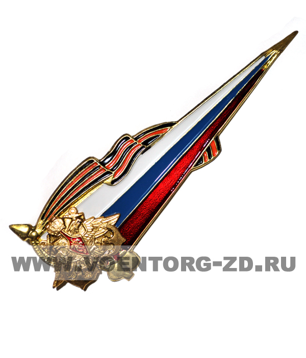 Флаг-уголок большой на берет с георгиевской лентой ВМФ (орёл с якорями) латунь
