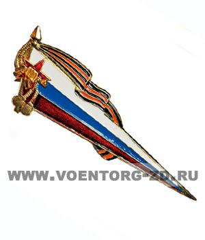 Флаг-уголок большой на берет с георгиевской лентой спецназ (кулак, автомат, звезда) латунь