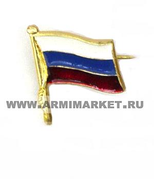 0200 Значок флаг российский (на булавке) алюминий