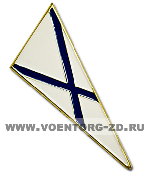 Флаг-уголок малый на берет Андреевский латунь