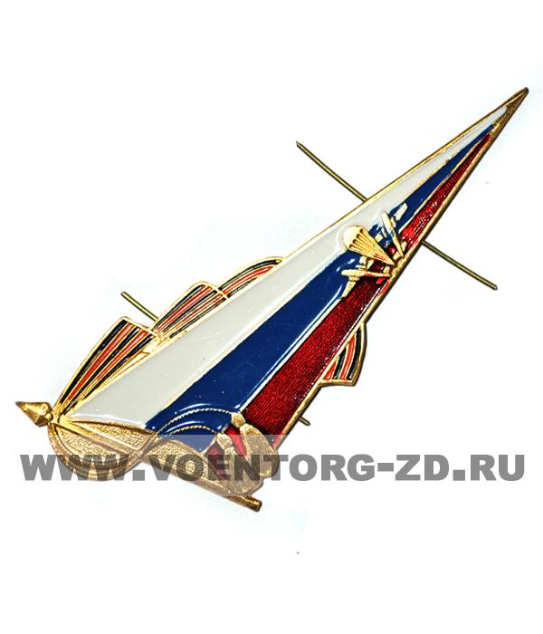 Флаг-уголок малый на берет ВДВ (эмблема на триколоре, георг лента) алюмин