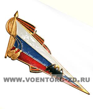 Флаг-уголок малый на берет с георгиевской лентой военная разведка (мышь на триколоре) алюмин