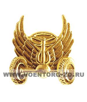Эмблема Автомобильных войск (новая) золотая