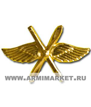 Эмблема ВВС (новая) золотая металл