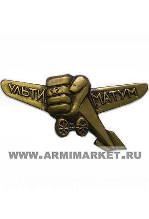 """0412 Значок """"Ультиматум"""" СССР на иголке"""