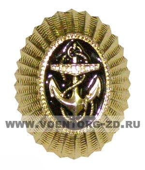 Кокарда ВМФ овал рядовой состав и на пилотки офицерский сост