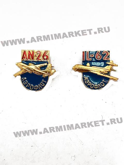 "0484 Значок ""IL-62 Аэрофлот"", ""AN-26 Аэрофлот"" булавка"