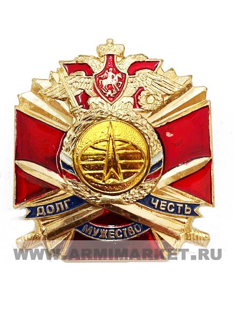 0114 Значок алюм ДОЛГ МУЖЕСТВО ЧЕСТЬ (красн.,белый крест) Космические войска