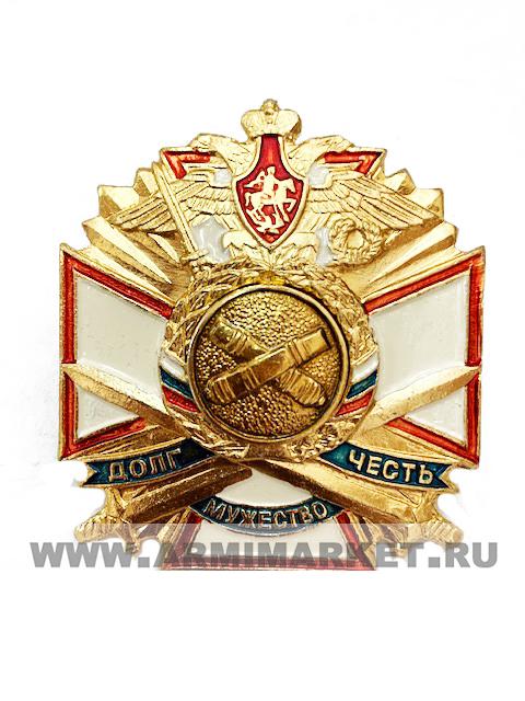 0114 Значок алюм ДОЛГ МУЖЕСТВО ЧЕСТЬ (красн.,белый крест) РВиА