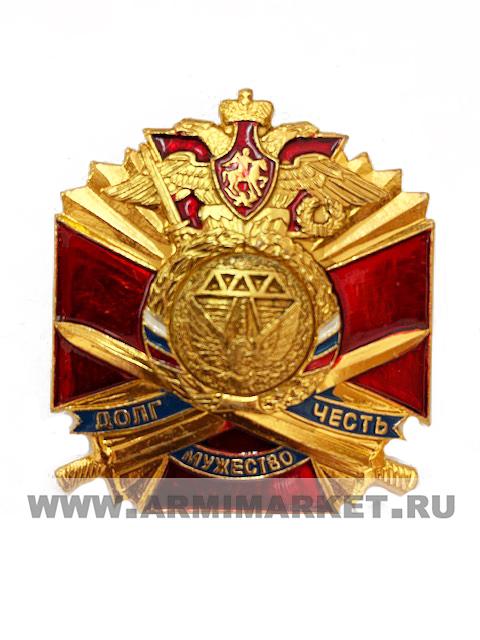 0114 Значок алюм ДОЛГ МУЖЕСТВО ЧЕСТЬ (красн.,белый крест) Дорожные войска