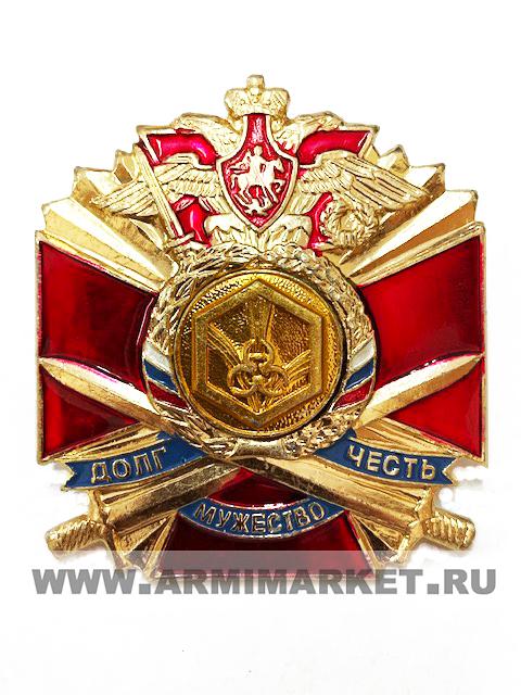 0114 Значок алюм ДОЛГ МУЖЕСТВО ЧЕСТЬ (красн.,белый крест) РХБЗ